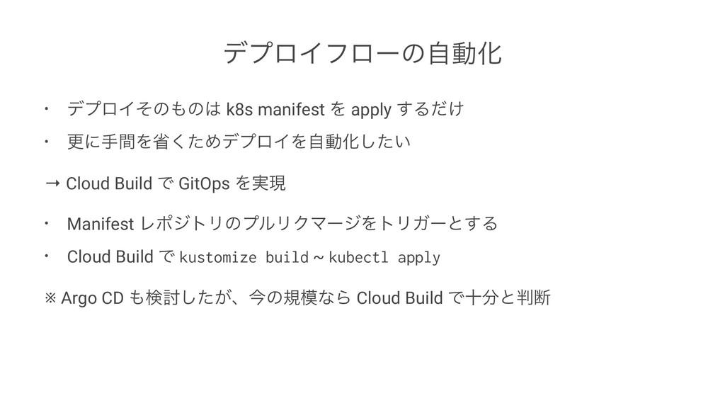 σϓϩΠϑϩʔͷࣗಈԽ • σϓϩΠͦͷͷ k8s manifest Λ apply ͢Δ...