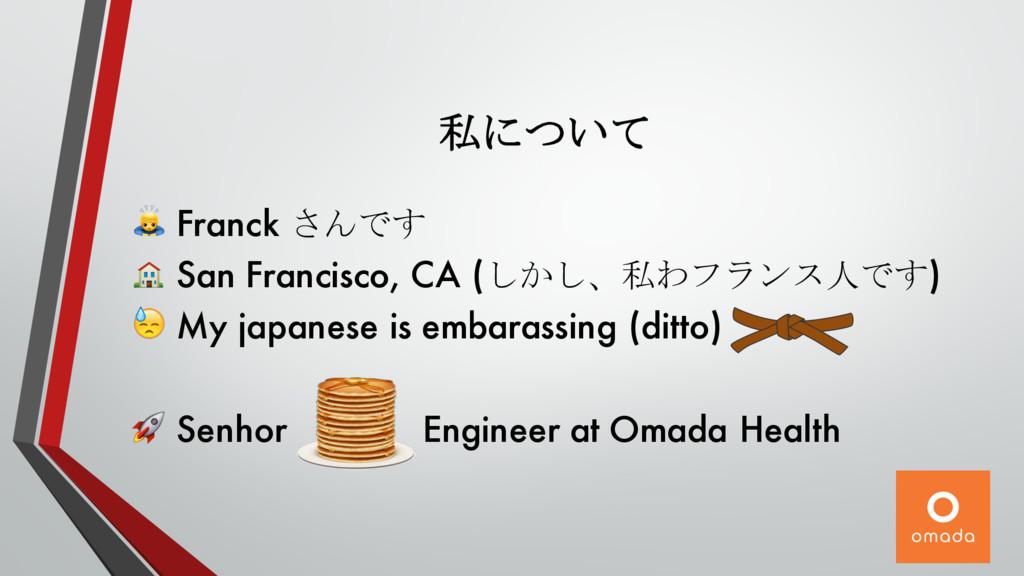私について  Franck さんです  San Francisco, CA (しかし、私わフラ...