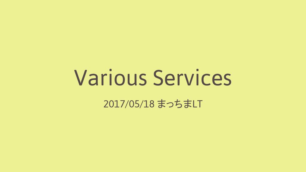 Various Services 2017/05/18 まっちまLT