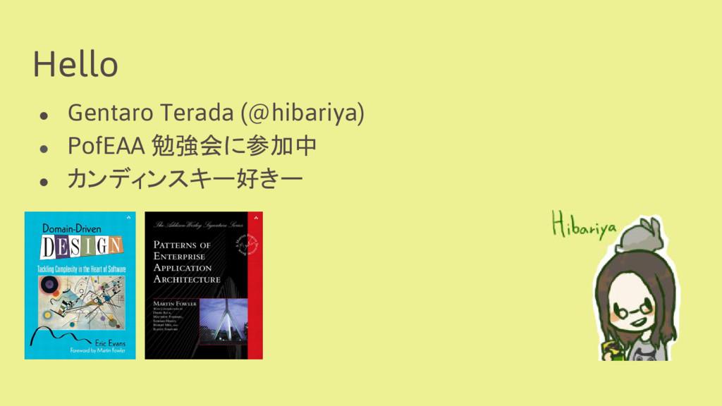 Hello ● Gentaro Terada (@hibariya) ● PofEAA 勉強会...