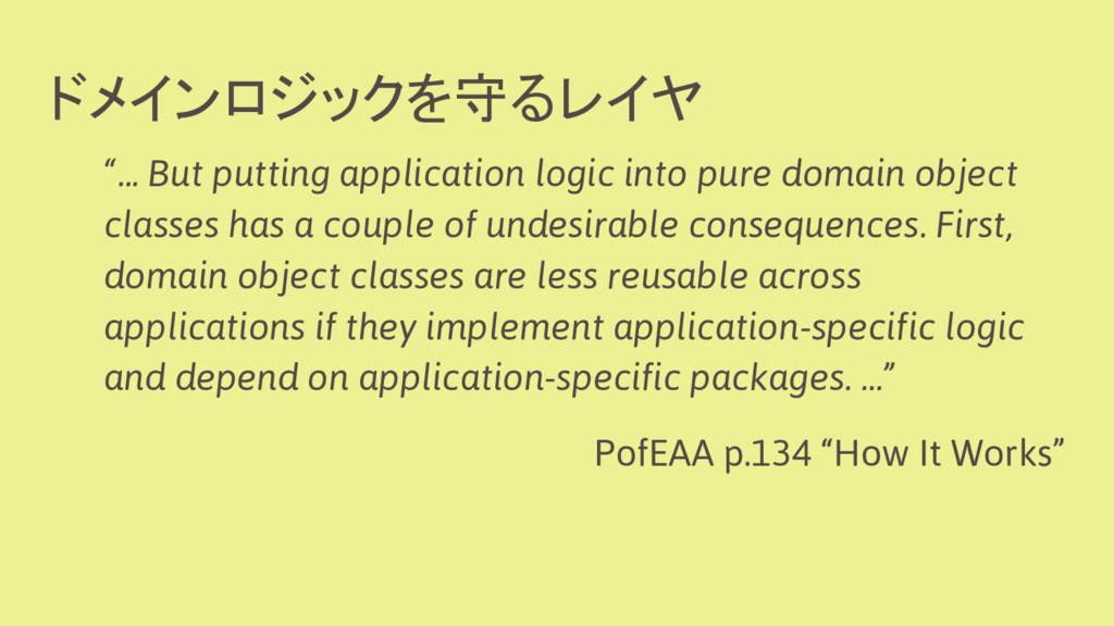 """ドメインロジックを守るレイヤ """"... But putting application log..."""