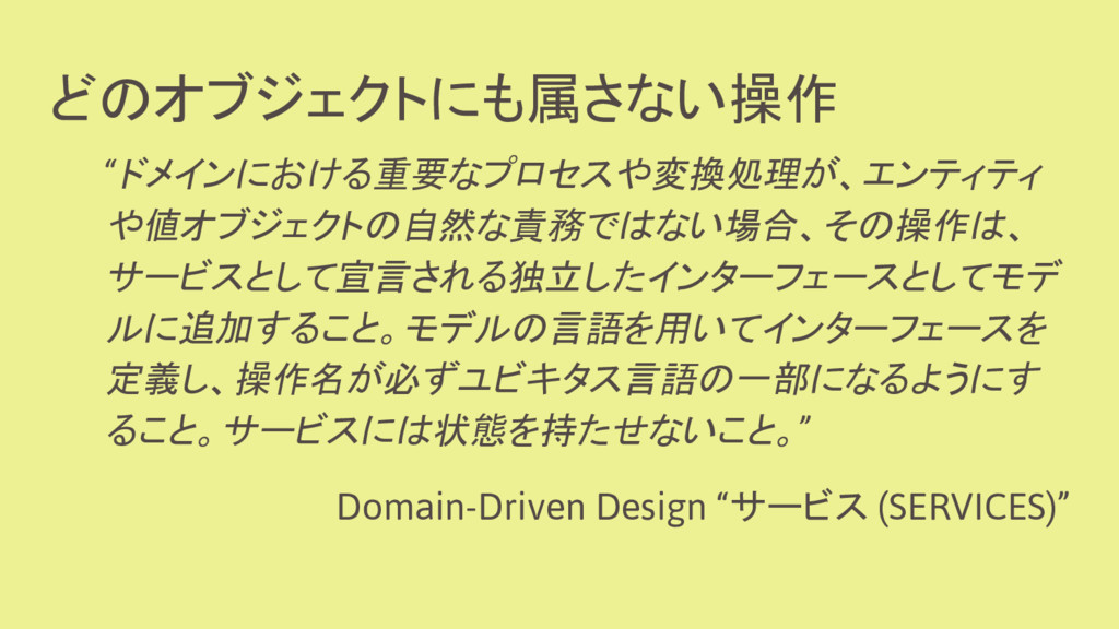 """どのオブジェクトにも属さない操作 """"ドメインにおける重要なプロセスや変換処理が、エンティティ ..."""