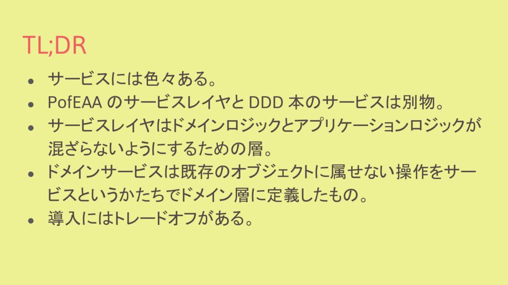 TL;DR ● サービスには色々ある。 ● PofEAA のサービスレイヤと DDD 本のサー...