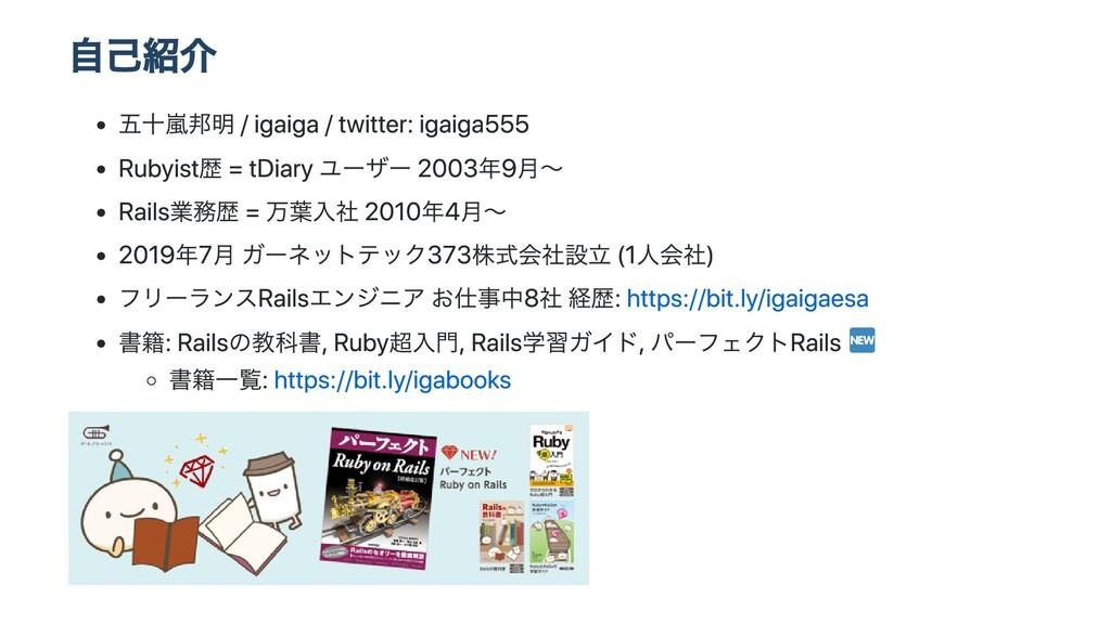 ⾃⼰紹介 五⼗嵐邦明 / igaiga / twitter: igaiga555 Rubyis...