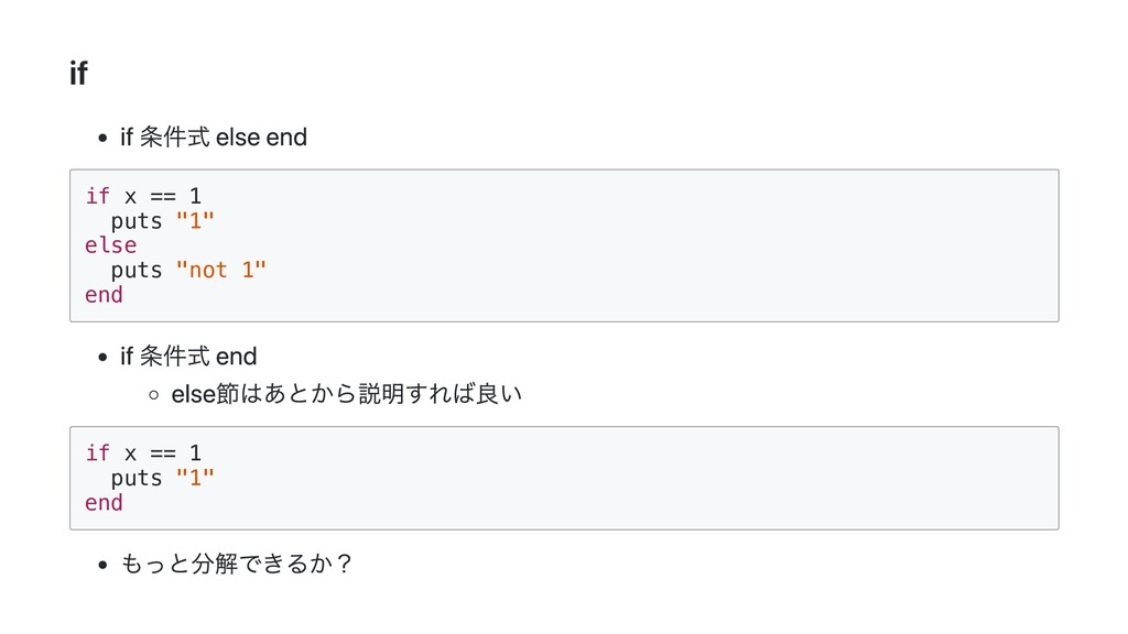 "if if 条件式 else end if x == 1 puts ""1"" else puts..."
