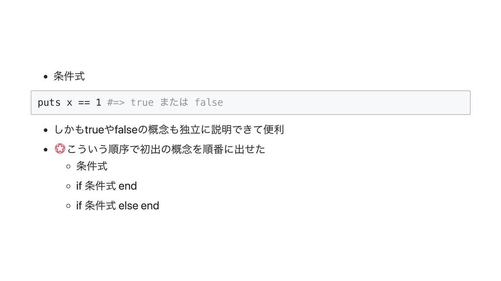 条件式 puts x == 1 #=> true または false しかもtrueやfals...