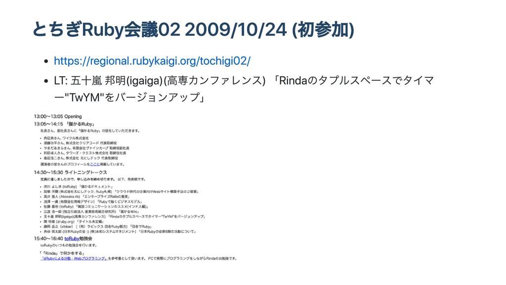 とちぎRuby会議02 2009/10/24 (初参加) https://regional.r...