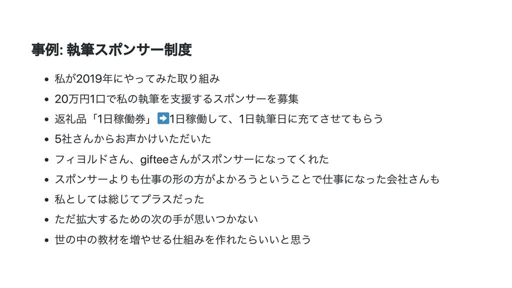 事例: 執筆スポンサー制度 私が2019年にやってみた取り組み 20万円1⼝で私の執筆を⽀援す...
