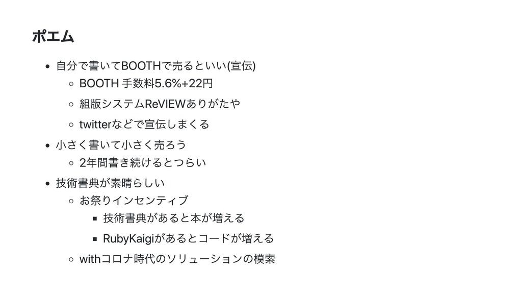 ポエム ⾃分で書いてBOOTHで売るといい(宣伝) BOOTH ⼿数料5.6%+22円 組版シ...