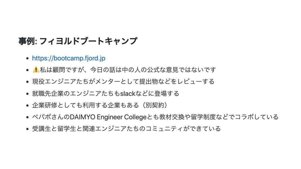 事例: フィヨルドブートキャンプ https://bootcamp.fjord.jp 私は顧問...