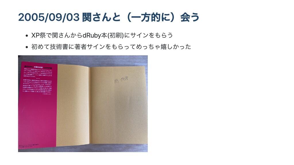 2005/09/03 関さんと(⼀⽅的に)会う XP祭で関さんからdRuby本(初刷)にサイン...