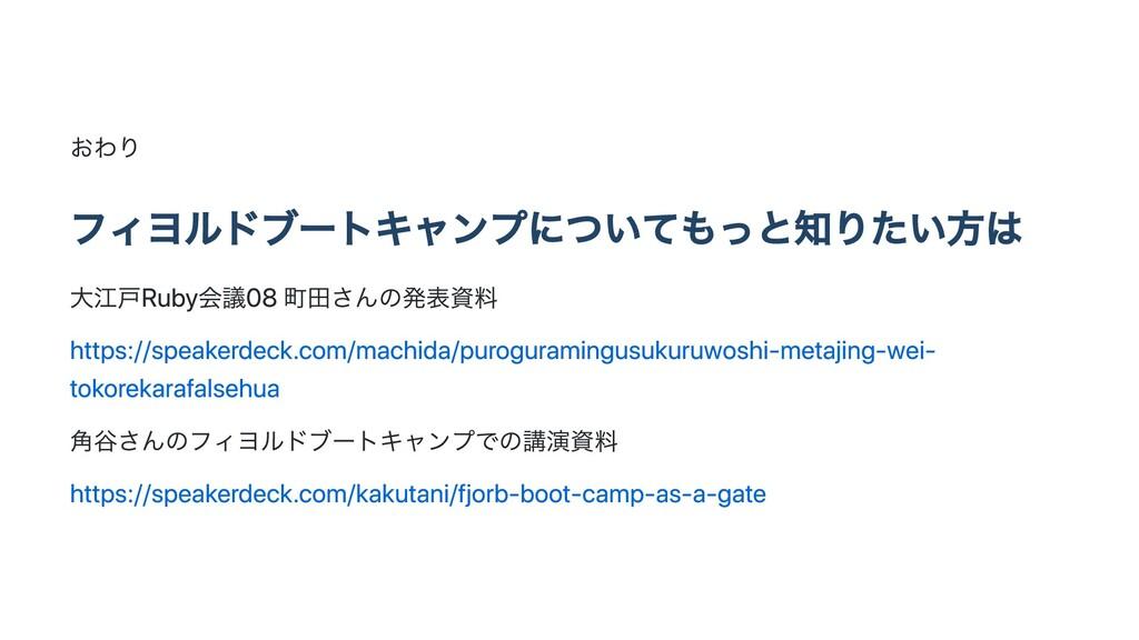 おわり フィヨルドブートキャンプについてもっと知りたい⽅は ⼤江⼾Ruby会議08 町⽥さんの...