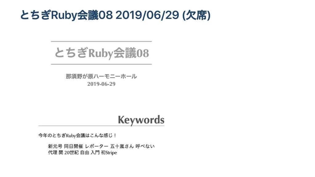 とちぎRuby会議08 2019/06/29 (⽋席)