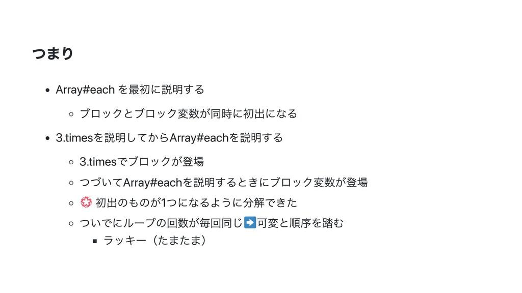 つまり Array#each を最初に説明する ブロックとブロック変数が同時に初出になる 3....