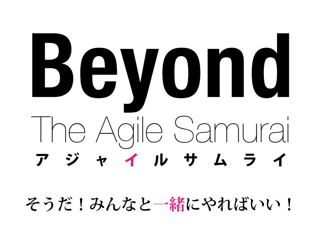 Beyond The Agile Samurai Ξ δ ϟ Π ϧ α Ϝ ϥ Π Α͠ʂຊ...