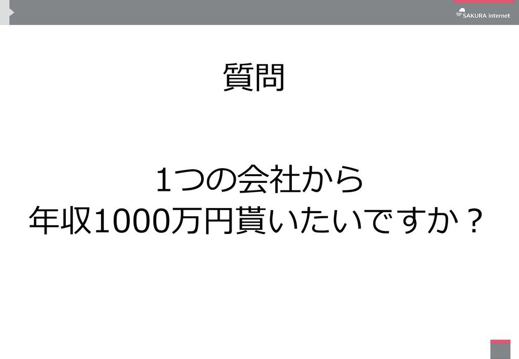 1つの会社から 年収1000万円貰いたいですか? 質問