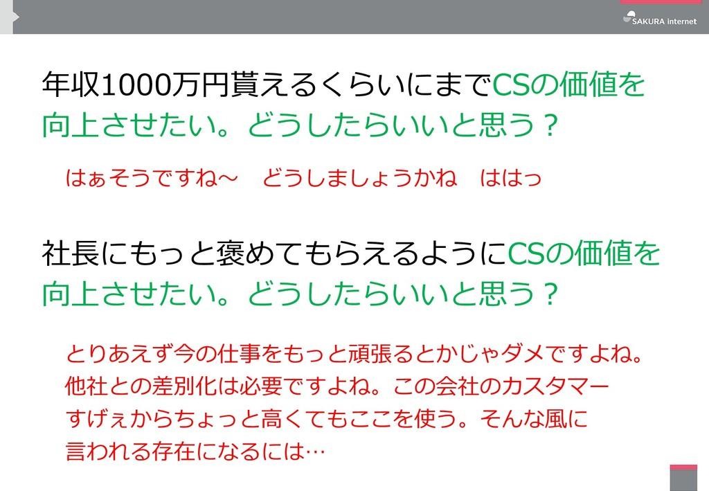 年収1000万円貰えるくらいにまでCSの価値を 向上させたい。どうしたらいいと思う? はぁそう...