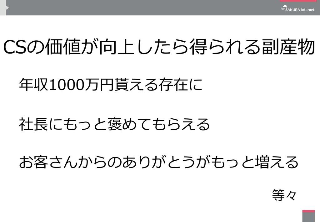 CSの価値が向上したら得られる副産物 年収1000万円貰える存在に 等々 社長にもっと褒めても...