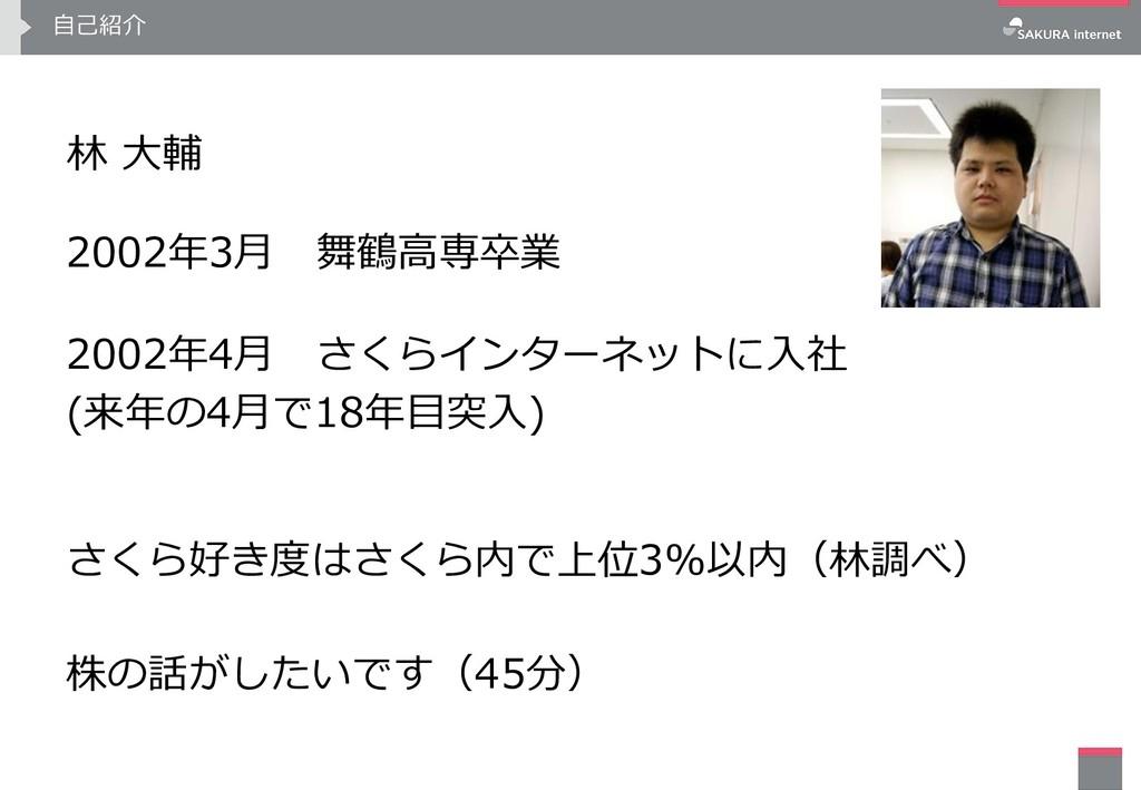 自己紹介 林 大輔 2002年3月 舞鶴高専卒業 さくら好き度はさくら内で上位3%以内(林調べ...