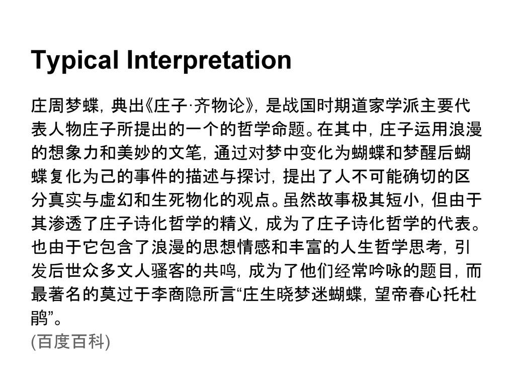 Typical Interpretation 庄周梦蝶,典出《庄子·齐物论》,是战国时期道家学...