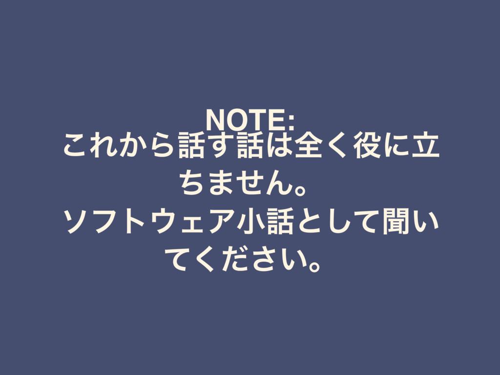 NOTE: ͜Ε͔Β͢શ͘ʹཱ ͪ·ͤΜɻ ιϑτΣΞখͱͯ͠ฉ͍ ͍ͯͩ͘͞ɻ