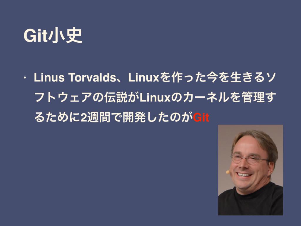 Gitখ • Linus TorvaldsɺLinuxΛ࡞ͬͨࠓΛੜ͖Δι ϑτΣΞͷઆ...