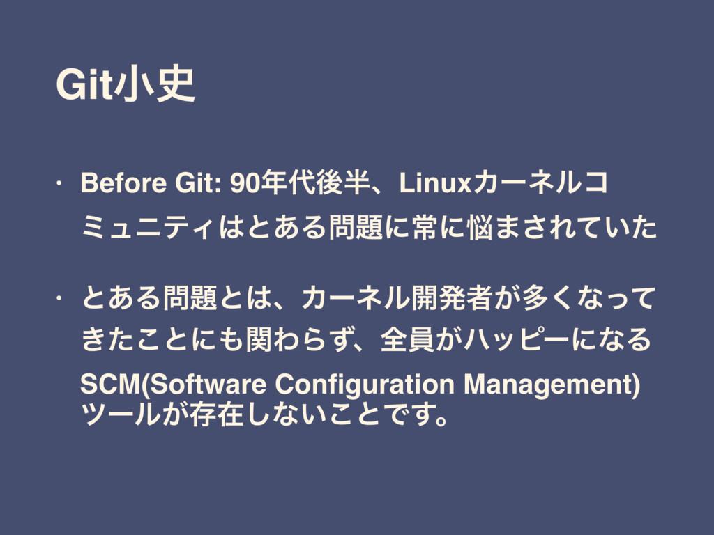 Gitখ • Before Git: 90ޙɺLinuxΧʔωϧί ϛϡχςΟͱ͋Δ...
