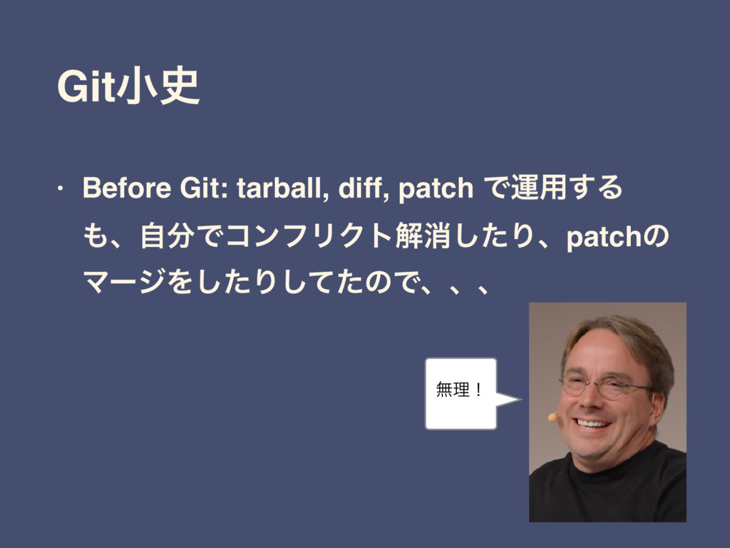Gitখ • Before Git: tarball, diff, patch Ͱӡ༻͢Δ ...