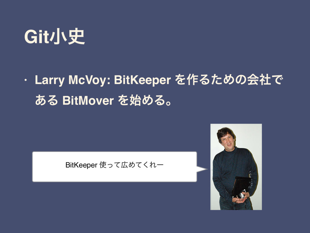 Gitখ • Larry McVoy: BitKeeper Λ࡞ΔͨΊͷձࣾͰ ͋Δ Bit...