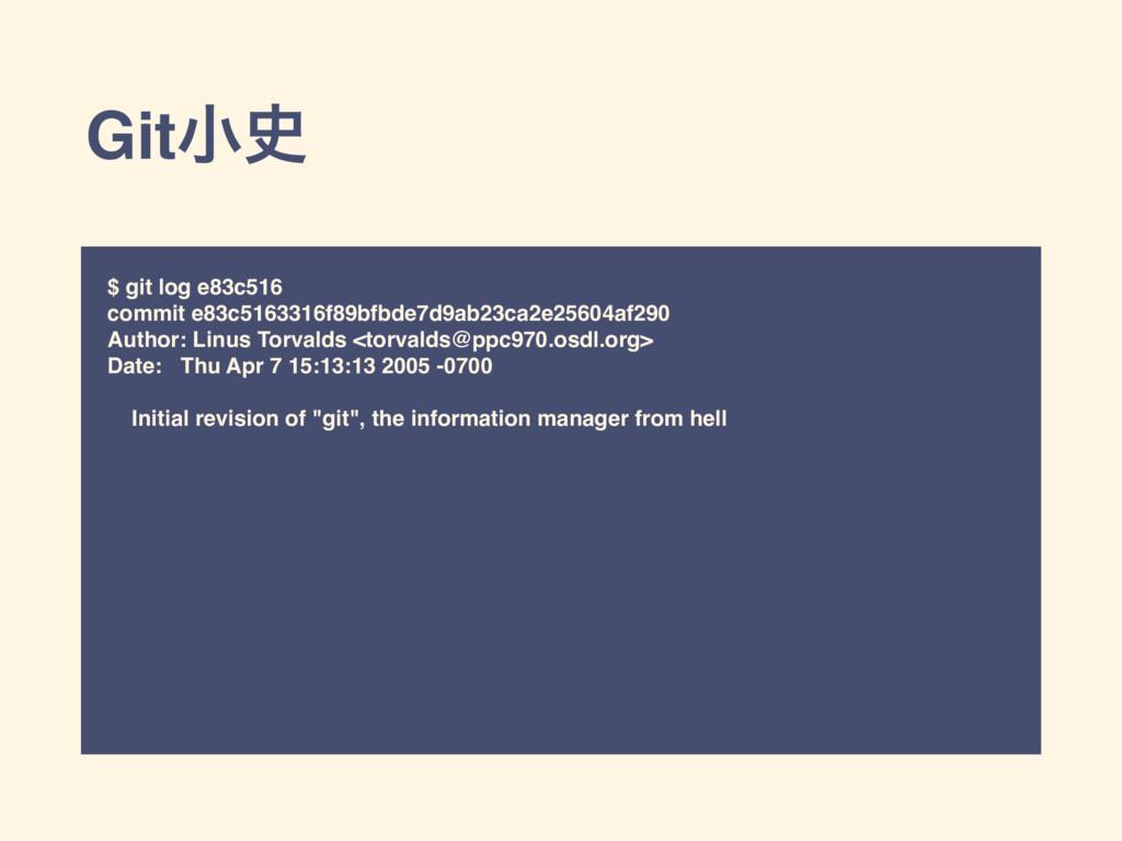 Gitখ $ git log e83c516 commit e83c5163316f89bf...