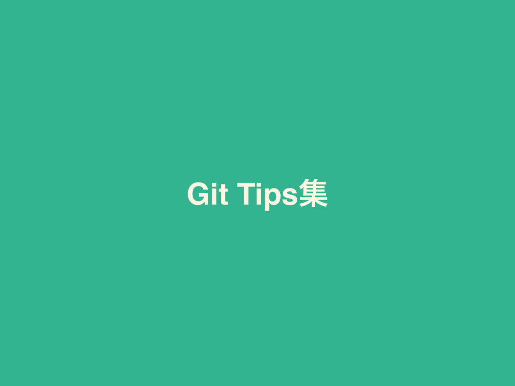 Git Tipsू