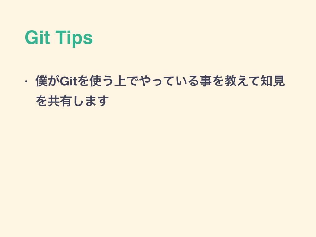 Git Tips • ͕GitΛ͏্Ͱ͍ͬͯΔΛڭ͑ͯݟ Λڞ༗͠·͢