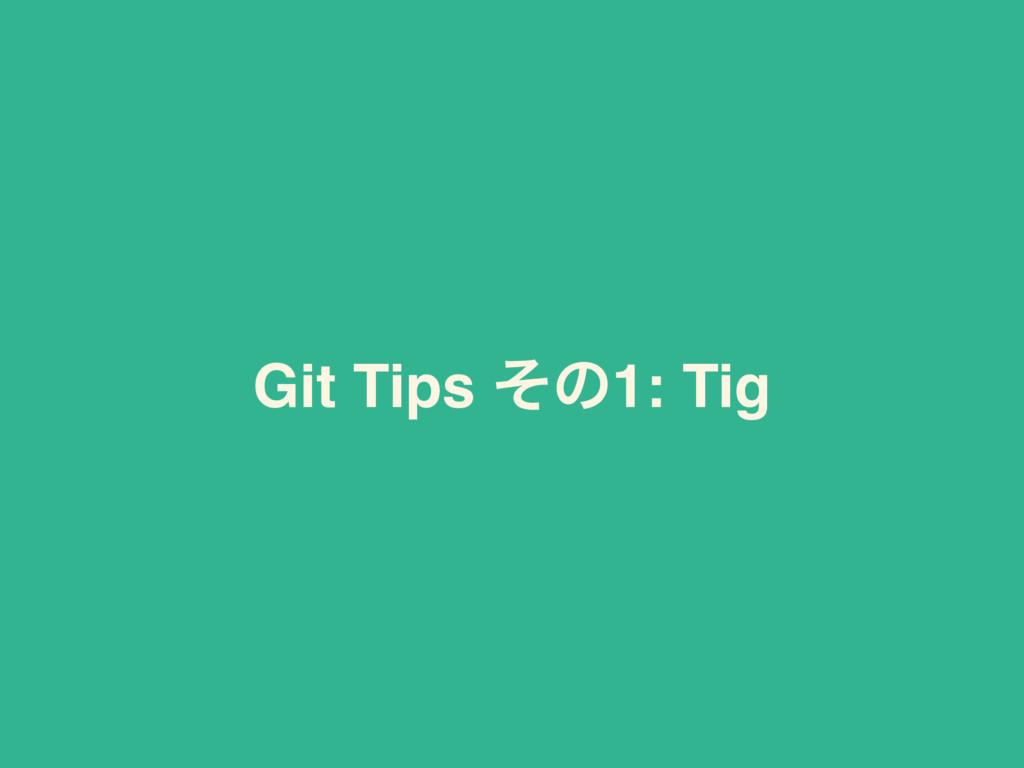 Git Tips ͦͷ1: Tig