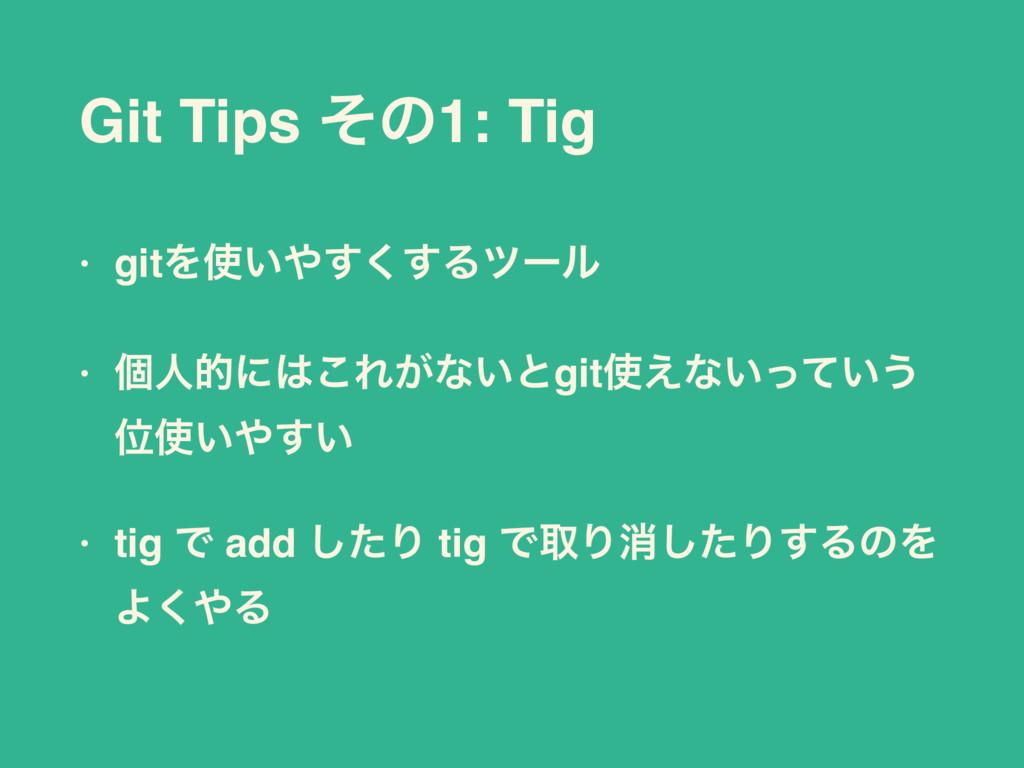 Git Tips ͦͷ1: Tig • gitΛ͍͘͢͢Δπʔϧ • ݸਓతʹ͜Ε͕ͳ͍...