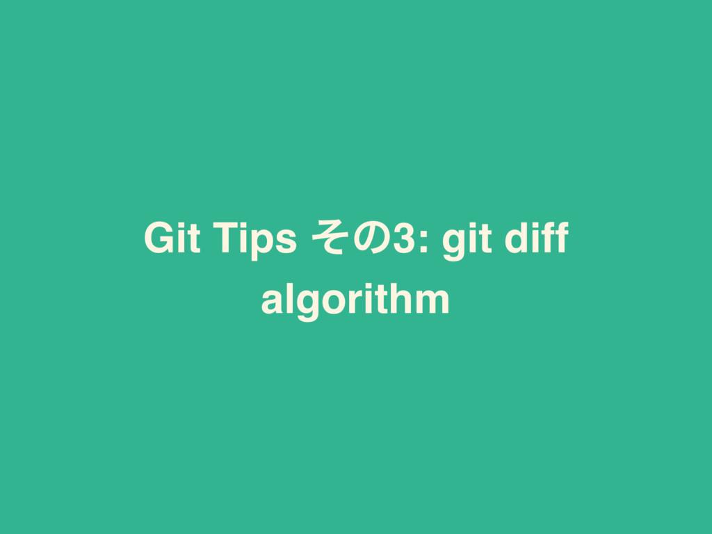 Git Tips ͦͷ3: git diff algorithm