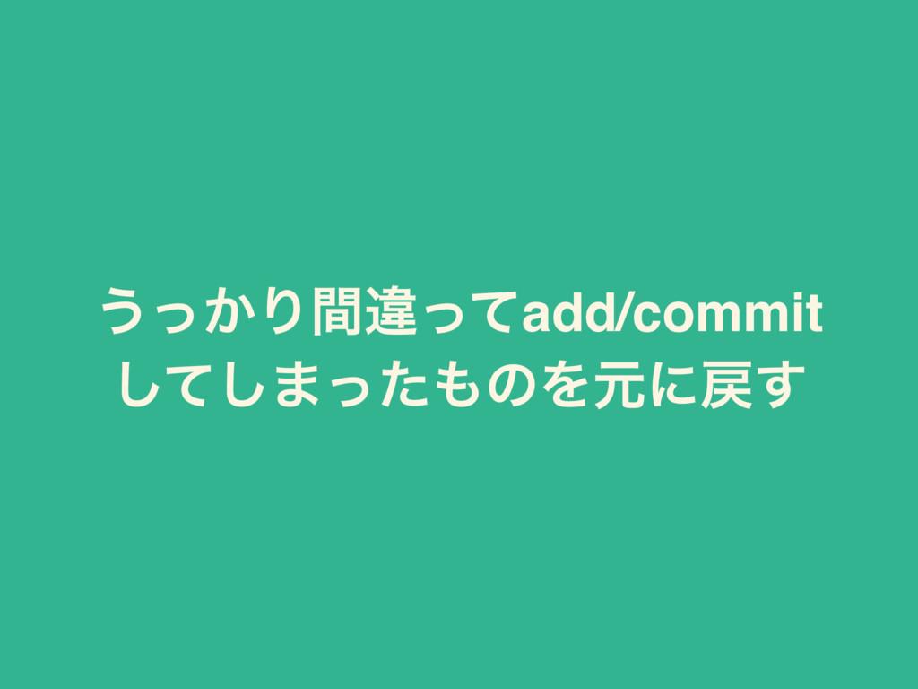 ͏͔ͬΓؒҧͬͯadd/commit ͯ͠͠·ͬͨͷΛݩʹ͢