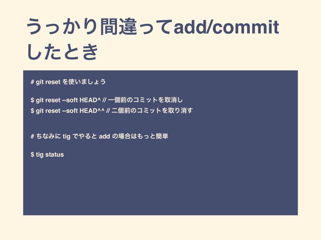 ͏͔ͬΓؒҧͬͯadd/commit ͨ͠ͱ͖ # git reset Λ͍·͠ΐ͏ $ g...
