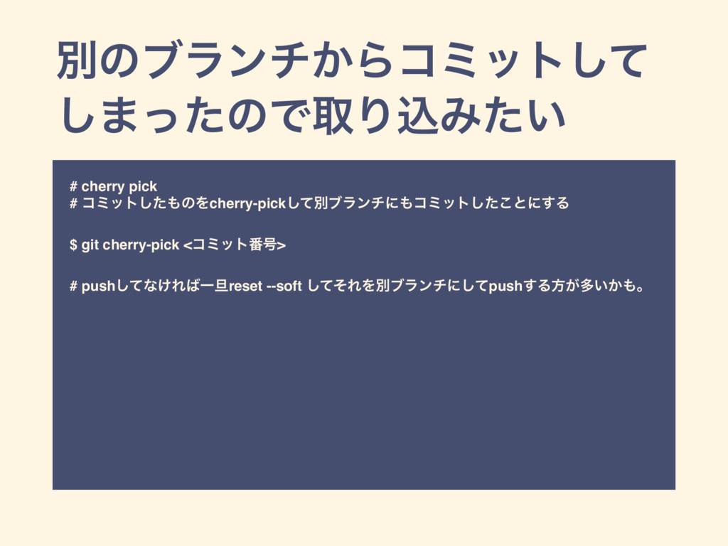 ผͷϒϥϯν͔Βίϛοτͯ͠ ͠·ͬͨͷͰऔΓࠐΈ͍ͨ # cherry pick # ίϛο...
