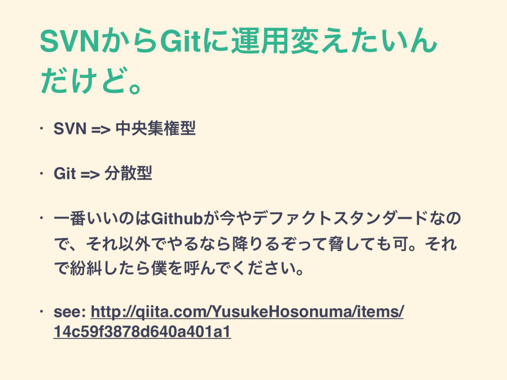 SVN͔ΒGitʹӡ༻ม͍͑ͨΜ ͚ͩͲɻ • SVN => தԝूݖܕ • Git => ...