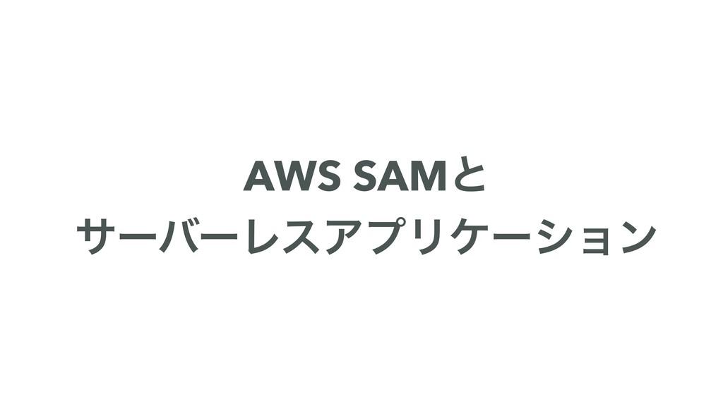 AWS SAMͱ αʔόʔϨεΞϓϦέʔγϣϯ