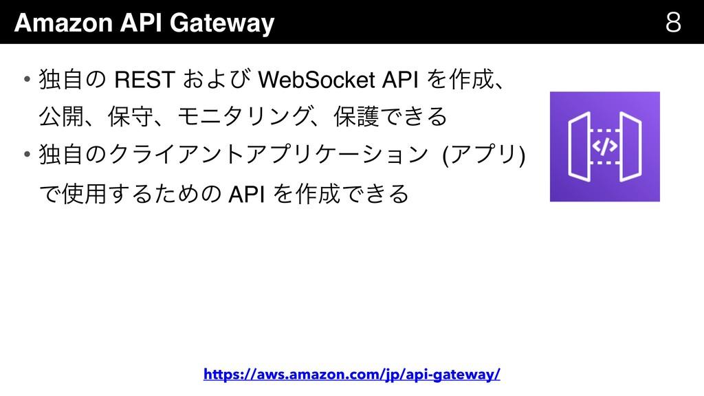 Amazon API Gateway   • ಠࣗͷ REST ͓Αͼ WebSocket...