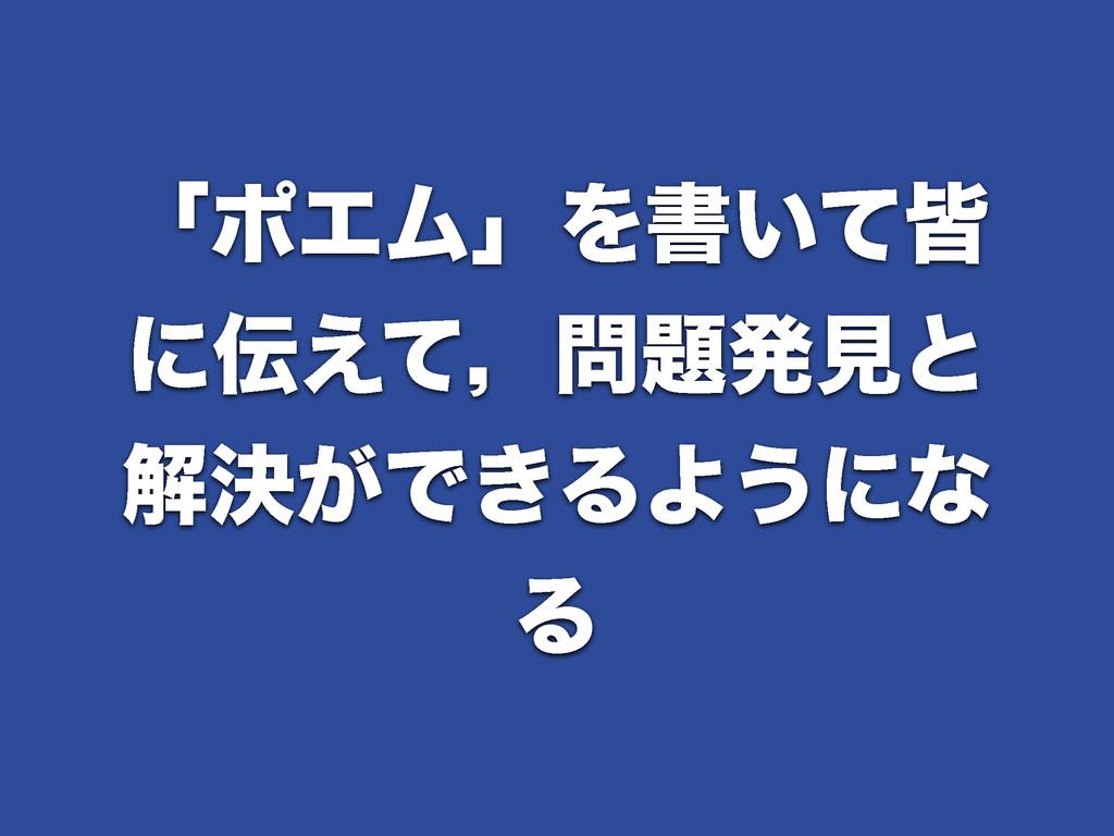 ʮϙΤϜʯΛॻ͍ͯօ ʹ͑ͯɼൃݟͱ ղܾ͕Ͱ͖ΔΑ͏ʹͳ Δ