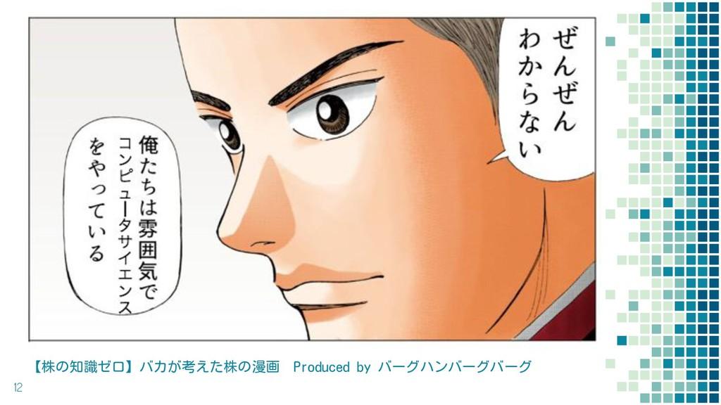 12 【株の知識ゼロ】バカが考えた株の漫画 Produced by バーグハンバーグバーグ