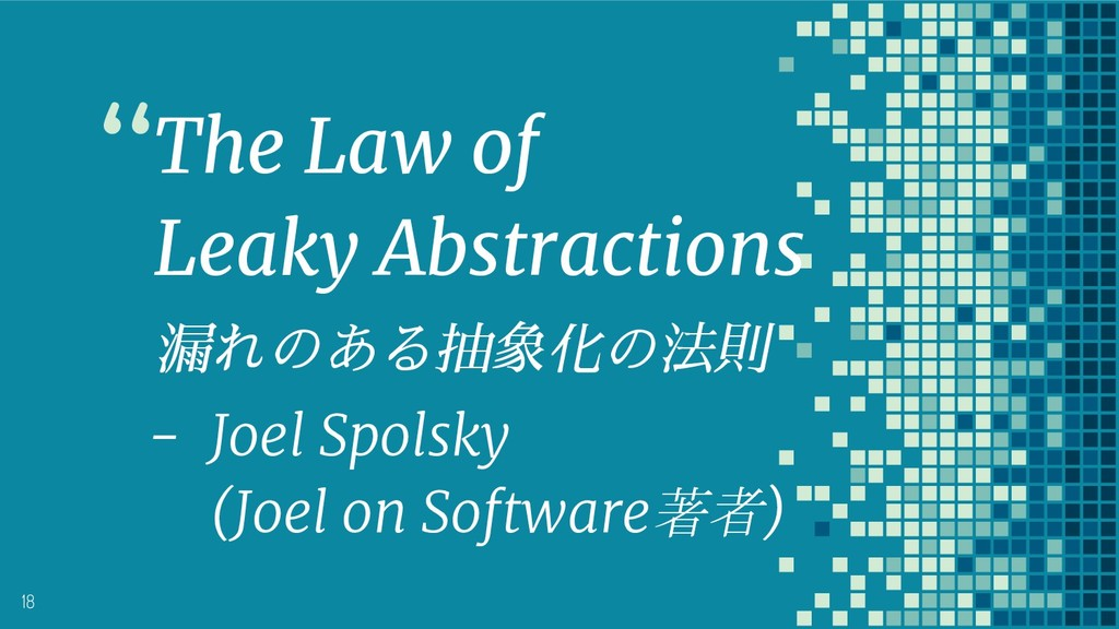 """""""The Law of Leaky Abstractions 漏れのある抽象化の法則 - Jo..."""