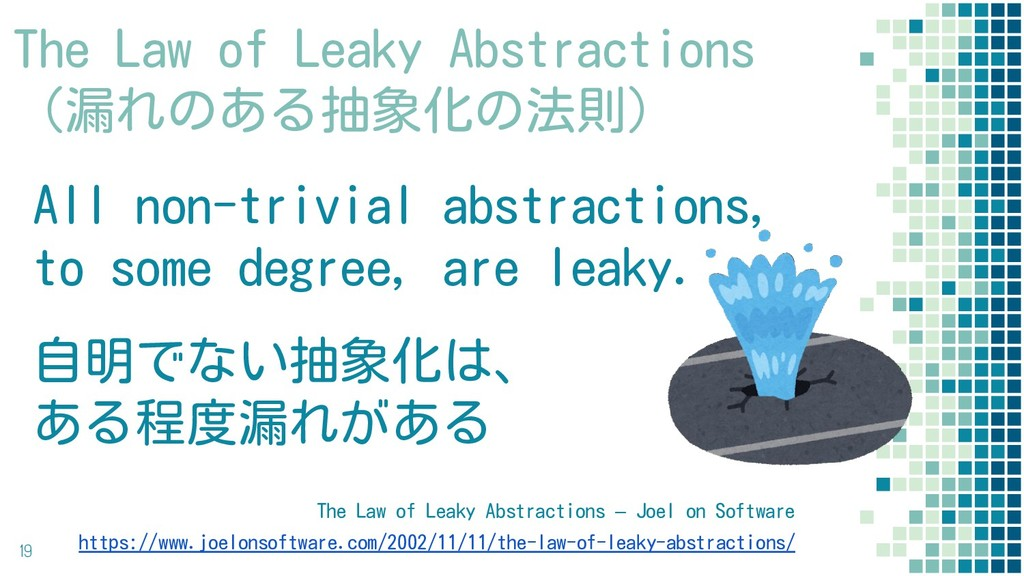 The Law of Leaky Abstractions (漏れのある抽象化の法則) All...