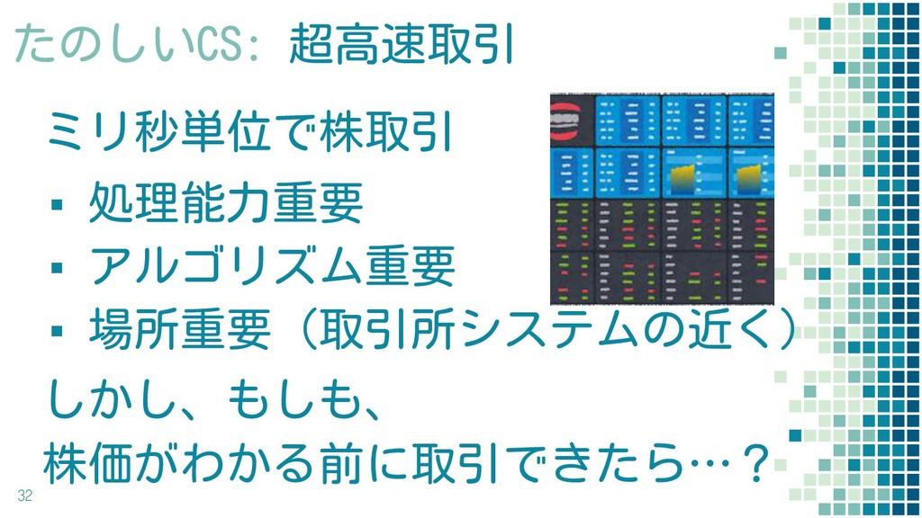 ミリ秒単位で株取引 ▪ 処理能力重要 ▪ アルゴリズム重要 ▪ 場所重要(取引所システムの近く...