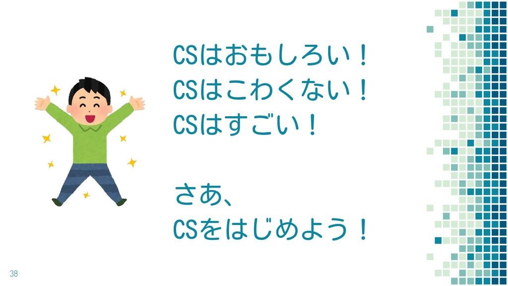 CSはおもしろい! CSはこわくない! CSはすごい! さあ、 CSをはじめよう! 38