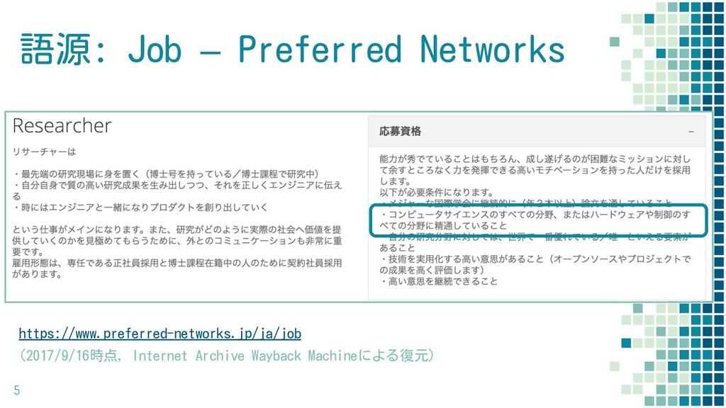 語源: Job – Preferred Networks https://www.prefer...
