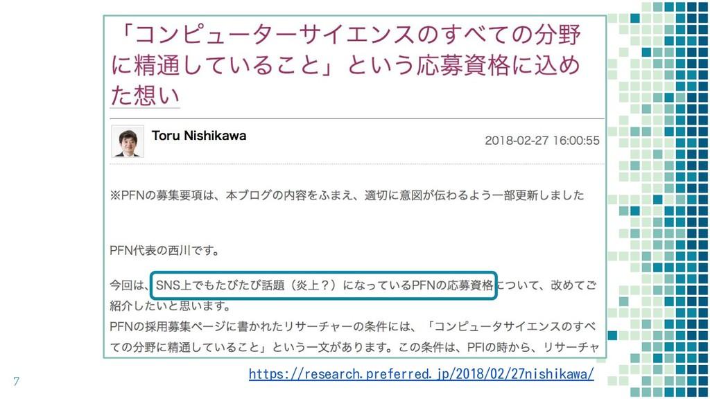 7 https://research.preferred.jp/2018/02/27nishi...