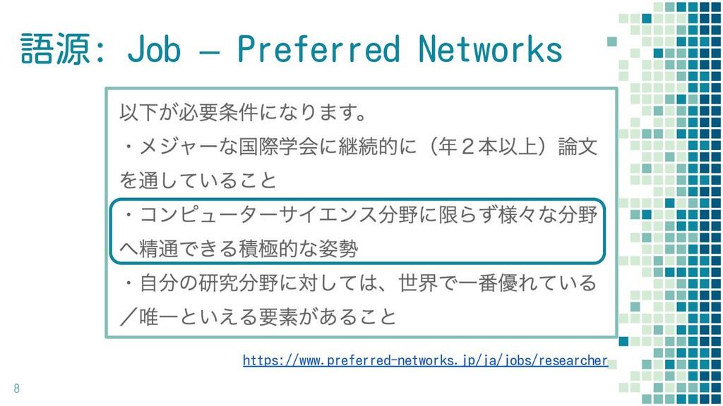 語源: Job – Preferred Networks 8 https://www.pref...